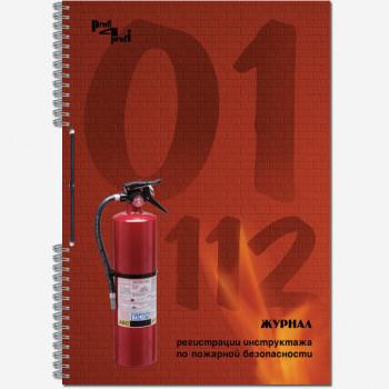 Журнал инструктажа по пожарной безопасно..