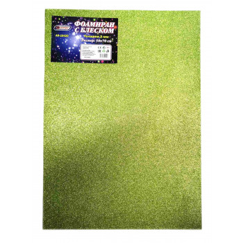 Фоамиран 2 мм с блеском 50см*70см зелено..