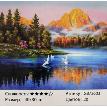 Алмазная мозаика ( 30 см х 40 см) GB7360..