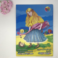 """Набор для детского творчества из цветного мелованного двухстороннего картона """"Страна чудес"""" (Фламинг"""