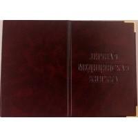 Обложка на медицинскую книжку кож.зам