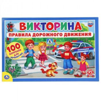 ВИКТОРИНА 100 ВОПРОСОВ