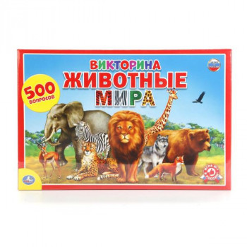 ВИКТОРИНА 500 ВОПРОСОВ.