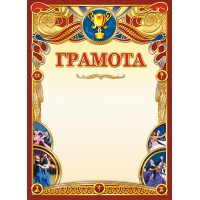 Грамота (картон) Спортивная грамота. Танцы ОГ-1246 (20)