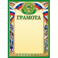 Грамота (картон) Спортивная грамота. 3 место ОГ-1106 (20)