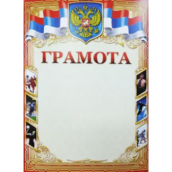 Грамота (картон) Спортивная грамота /герб/Брак ОГ-..