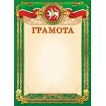Грамота (картон) Татарская ОГ-1418 (20)..