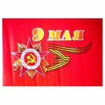 Флаг 9 мая 90*145 , шелк, красного цвета..