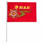 Флаг 9 мая 14*21 на палочке, шелк, красн..