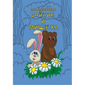Книжка- малышка Зайчик и Мишутка КМЛ-009..