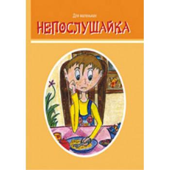 Книжка- малышка Непослушайка КМЛ-004..