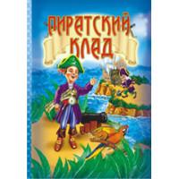 Книжка- малышка Пиратский клад КМЛ-015