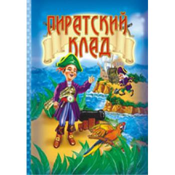 Книжка- малышка Пиратский клад КМЛ-015..