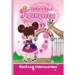 Книжка- малышка Принцессы. Прогулка КМЛ-..