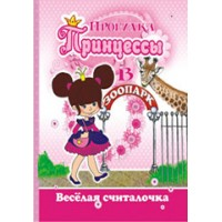 Книжка- малышка Принцессы. Прогулка КМЛ-020