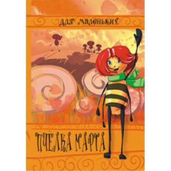 Книжка- малышка Пчелка Марта КМЛ-002..