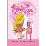 Книжка- малышка Принцессы. Утро КМЛ-019..