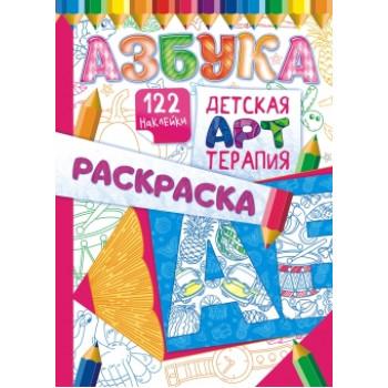 Раскраска-Арттерапия  (А4 с накл.) РНДА-..