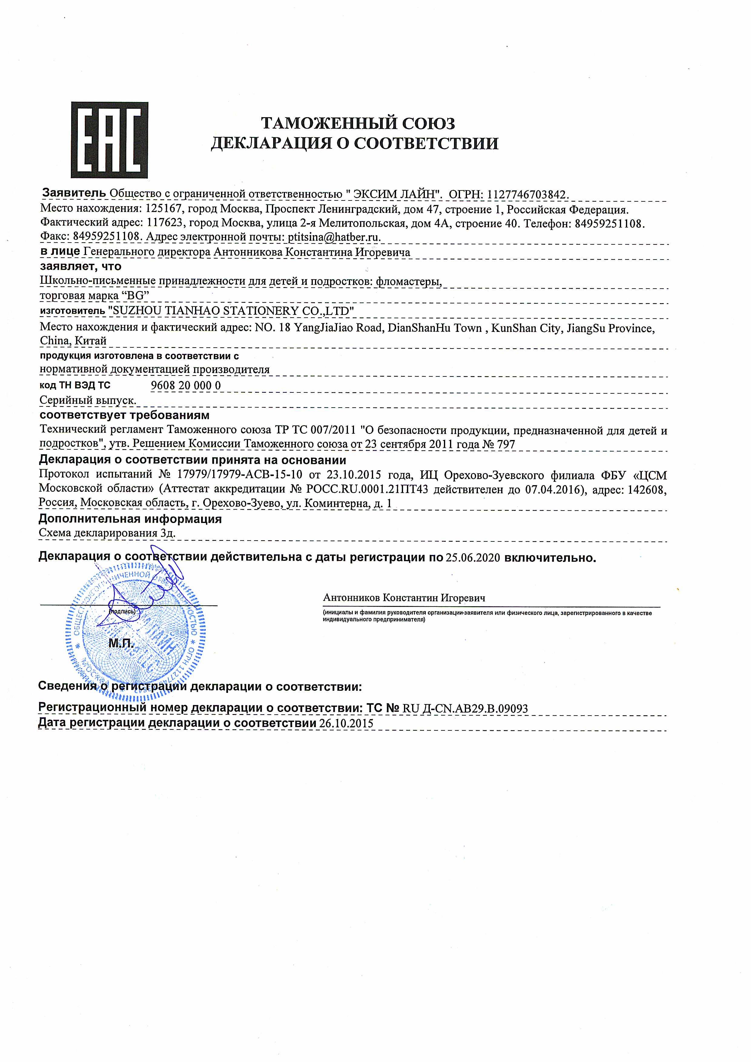 BG Фломастеры 2 до 25.06.2020