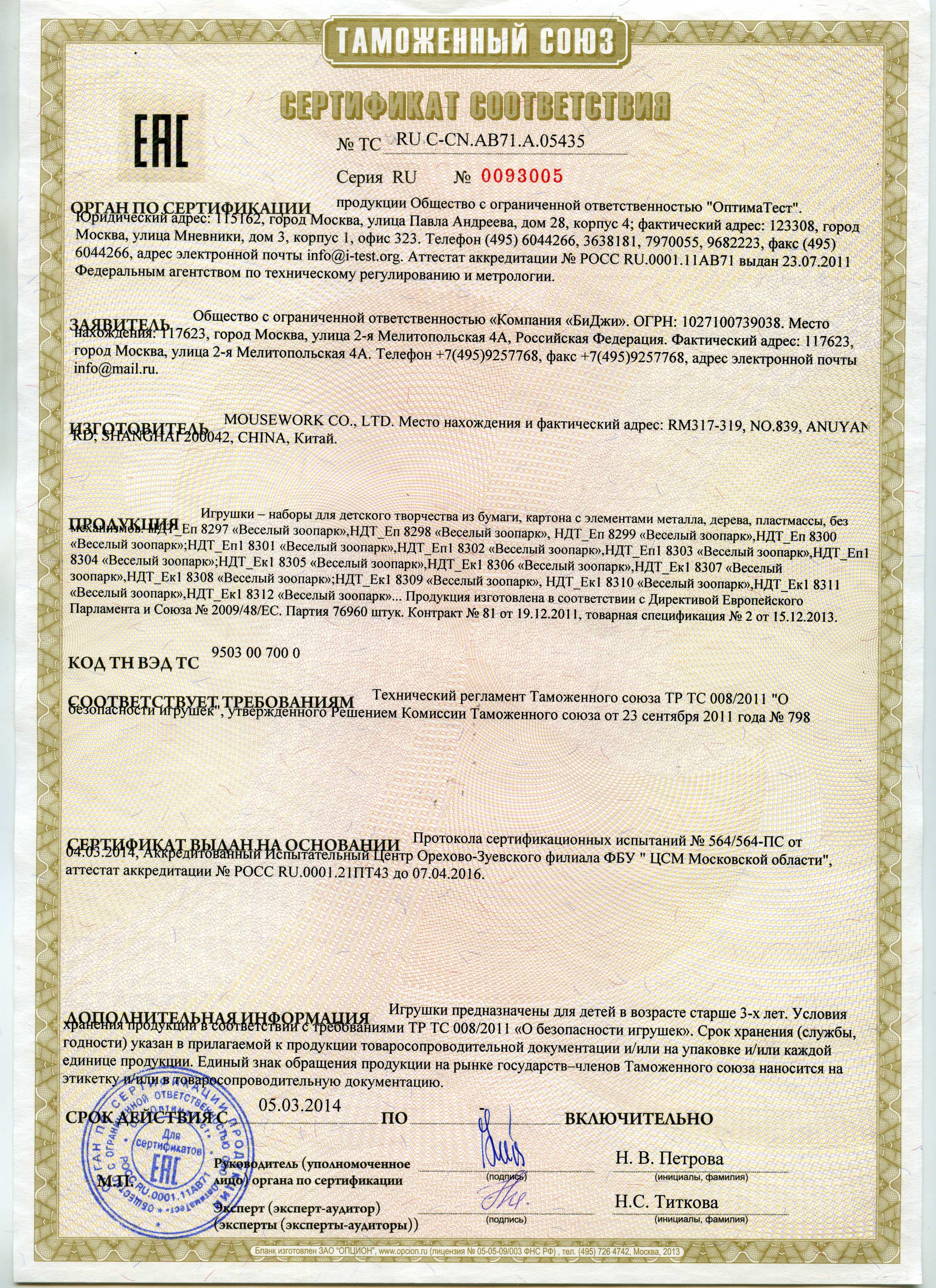 BG Картон, бумага