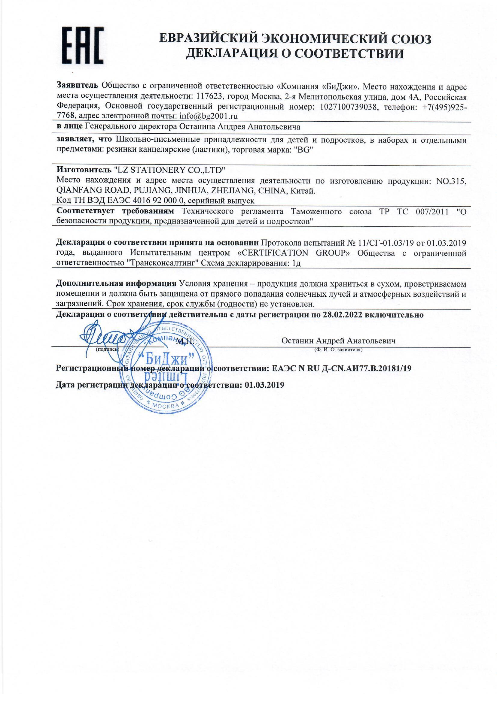 BG Ластики LZ Stationery (по 28.02.22)