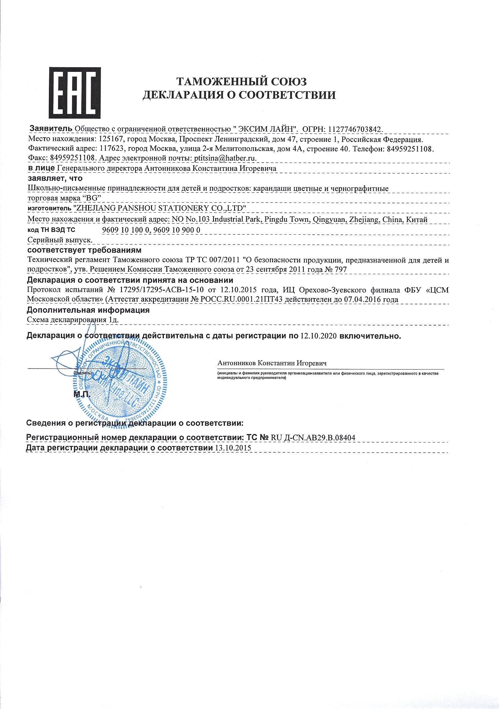 BG на Карандаши (по 12.10.2020)