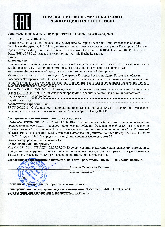 BG Пенал-тубус (Тихонов)до 18.04.20