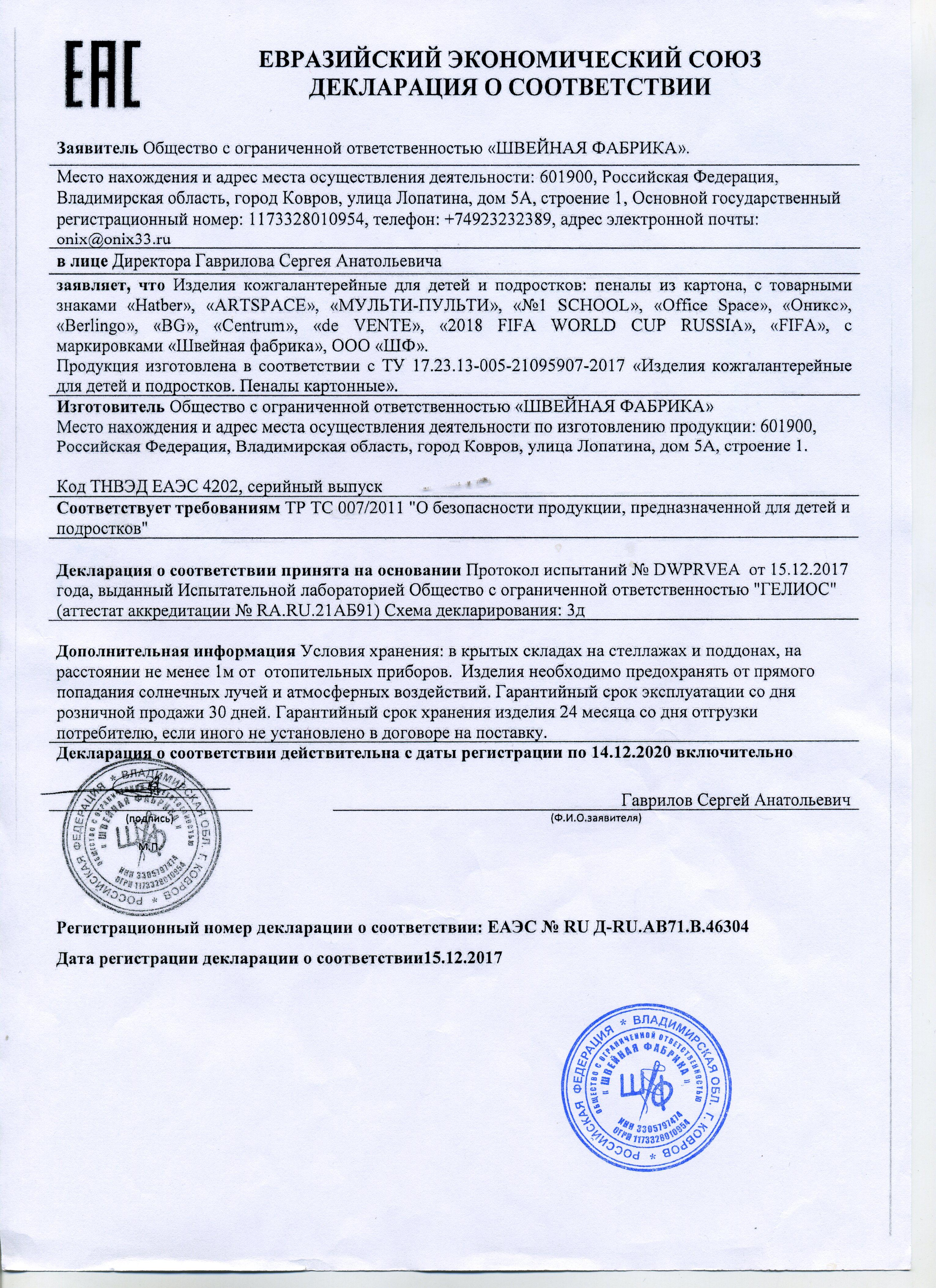 BG Пеналы (Оникс)до 14.12.20