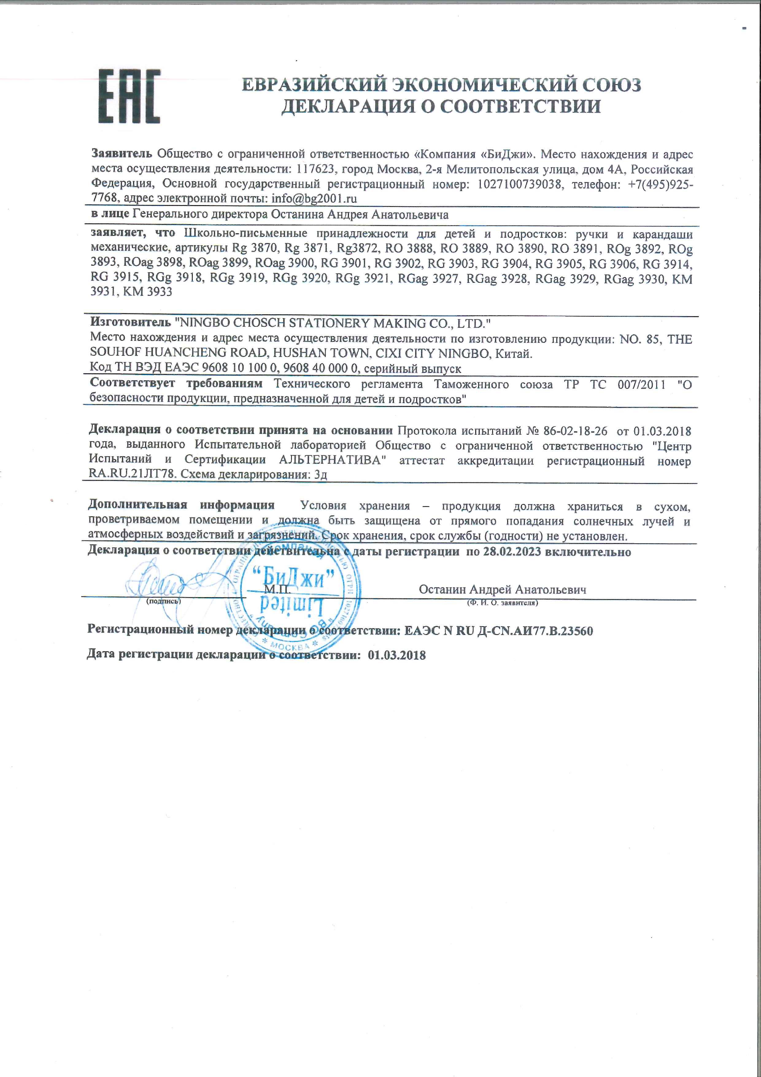 BG Ручки Ningbo (по 28.02.2023)