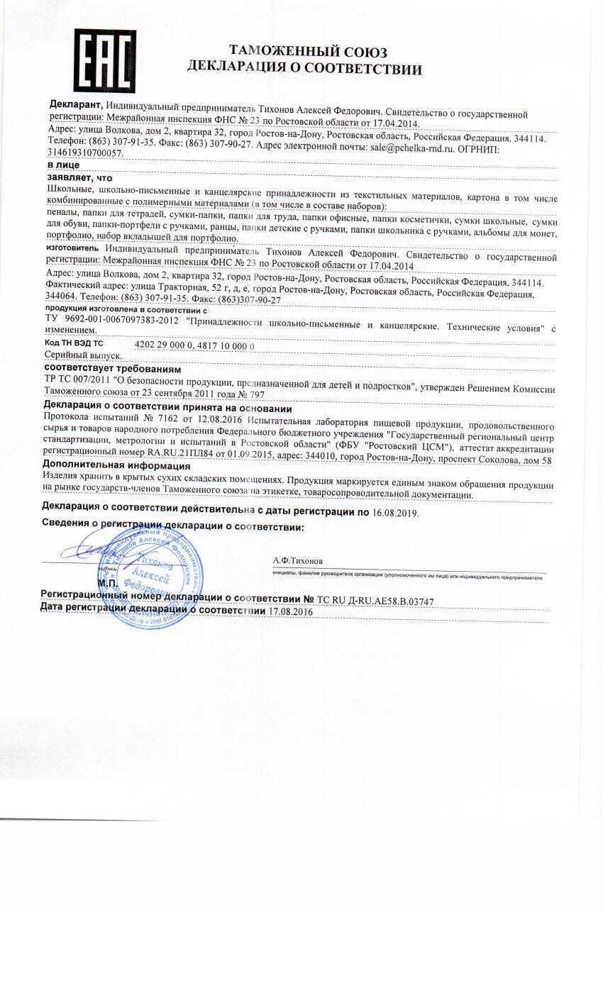 BG Сумки-папки (Пчелка)по 16.08.2019