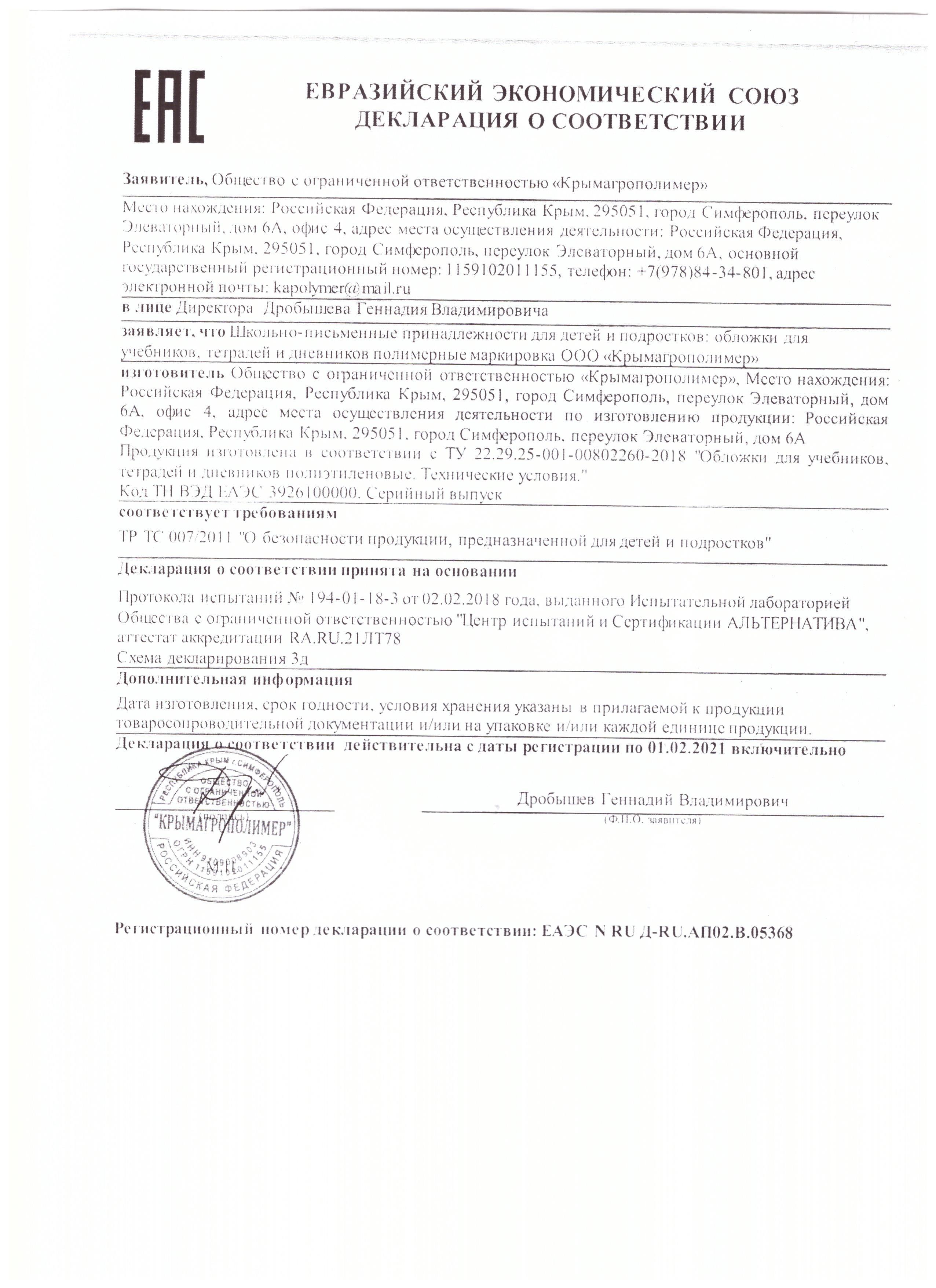 Обложки Крымагрополимер