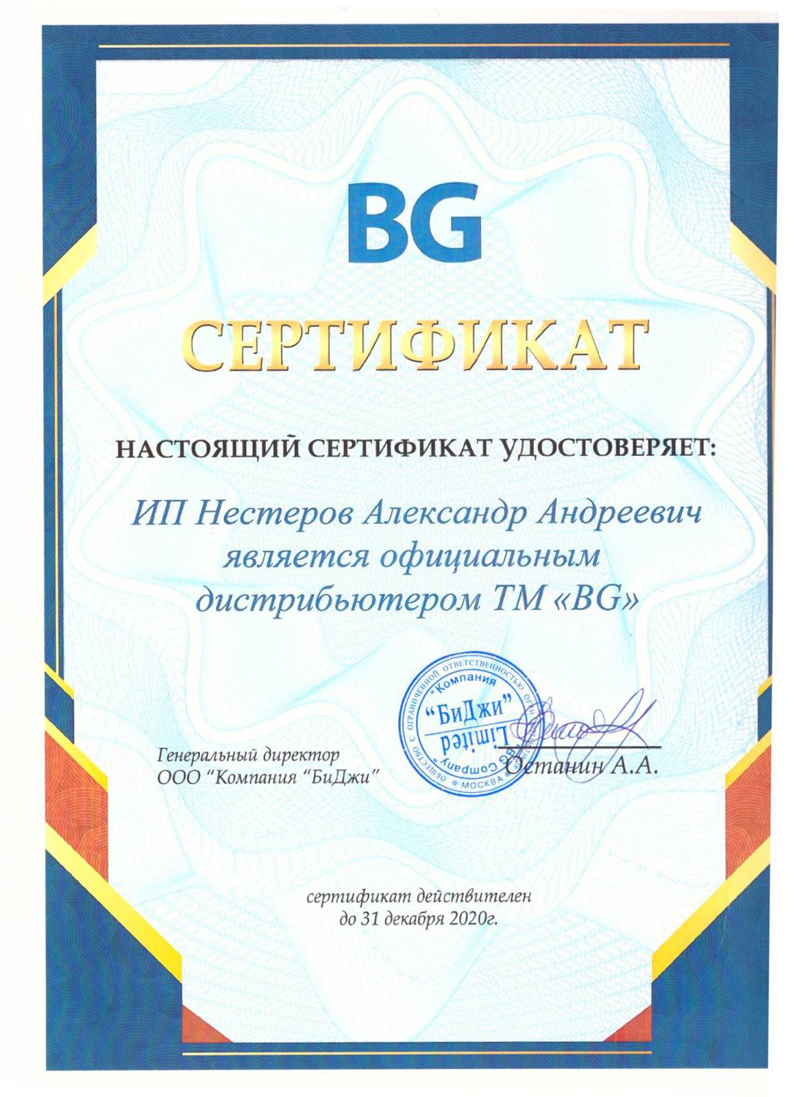 Сертификат дистрибутора ИП Нестеров А.А. - BJ