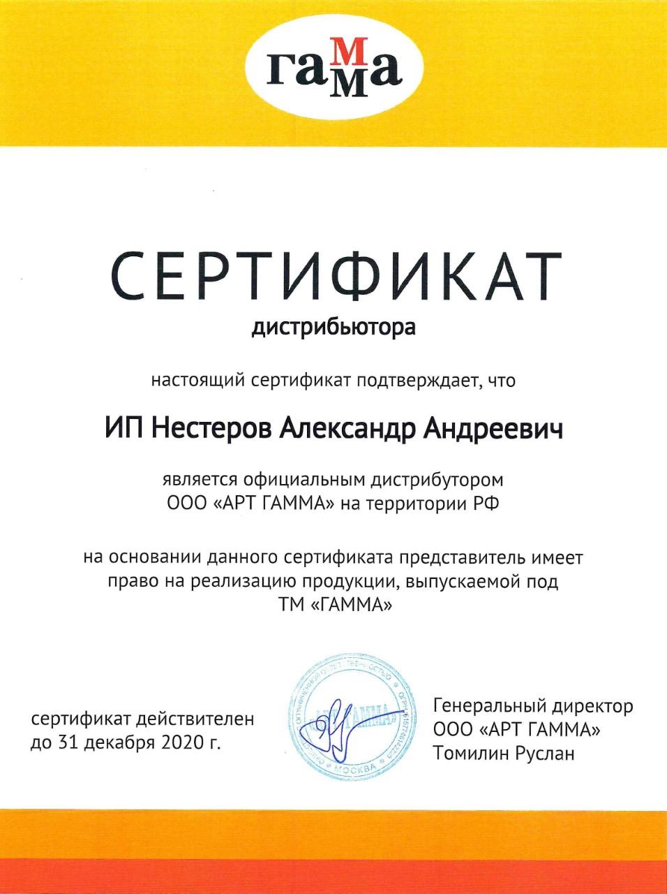 Сертификат дистрибутора ИП Нестеров А.А. -  Гамма